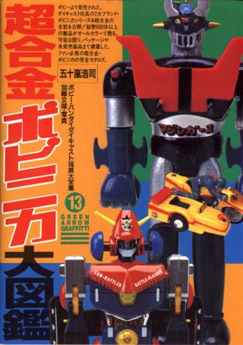 Sentai: les forces métal de 1984 à 1991 - Page 2 Green_arrow_graffitti_big